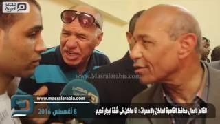 مصر العربية | القائم باعمال محافظ القاهرة لساكن بالاسمرات : انا ساكن فى شقة ايجار قديم