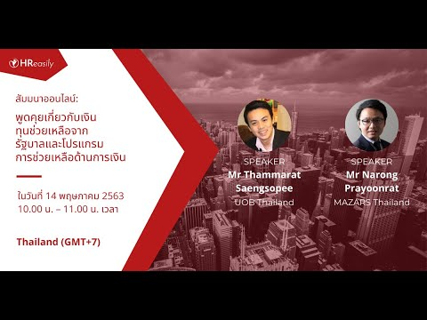 HReasily Webinars - Thailand's Cashflow & Government Grants