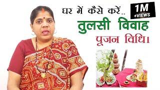 देवउठनी एकादशी पूजन विधि। Devuthani Ekadashi Pujan Vidhi