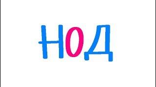 Уроки по С++. Урок 21. Наибольший общий делитель для двух чисел. Зацикливание ввода.