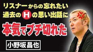 【小野坂昌也】リスナーからの忘れたい過去のHの思い出話に、本気でブチ切れる!!