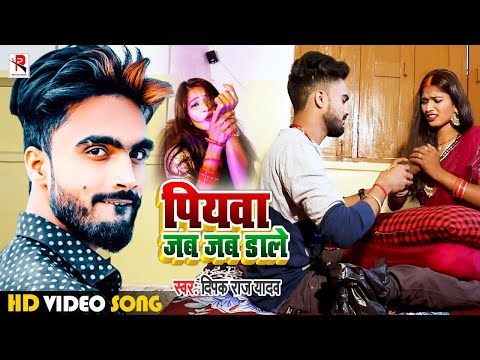 #VIDEO   #Deepak Raj Yadav   पियाबा जब जब डाले सखी   Piyaba Jab Jab Dale Re   New Jhumtha Song 2021