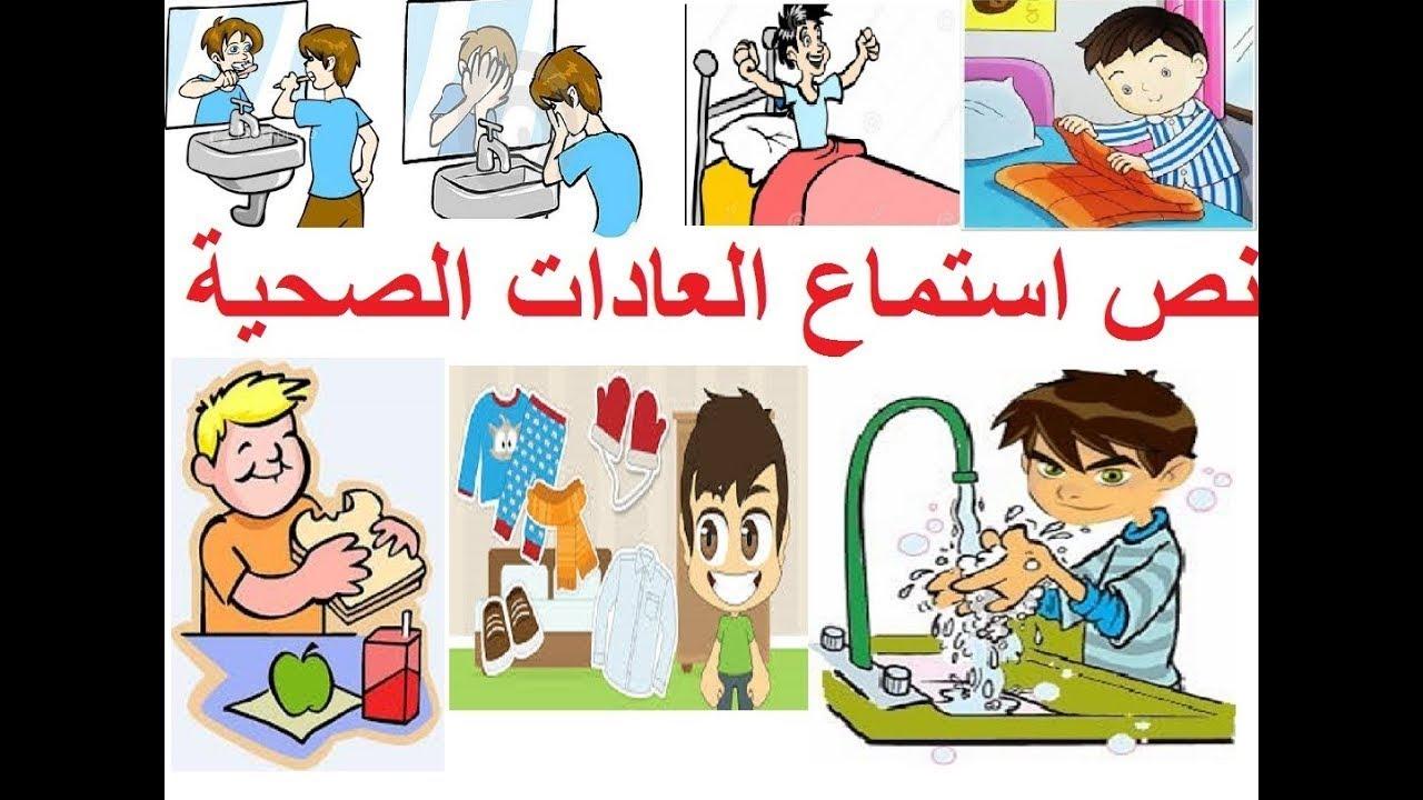 نص استماع العادات الصحية حل التدريبات اللغة العربية الصف الثاني ابتدائي Youtube