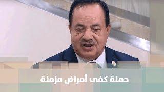 د. بسام حجاوي،حنين عودة، بهجت بقاعين، وسماء البطوش - حملة كفى أمراض مزمنة