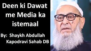 Video Media ki kya Ahmiyat hai? | Maulana Abdullah Kapodravi SB DB download MP3, 3GP, MP4, WEBM, AVI, FLV November 2018
