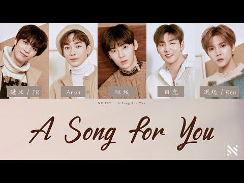 【認聲韓繁中字】NU' EST (뉴이스트) - A Song For You (노래 제목) 【7週年特別單曲】