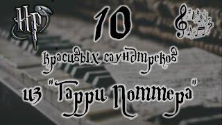 """♫ 10 красивых саундтреков из """"Гарри Поттера"""" ♫"""