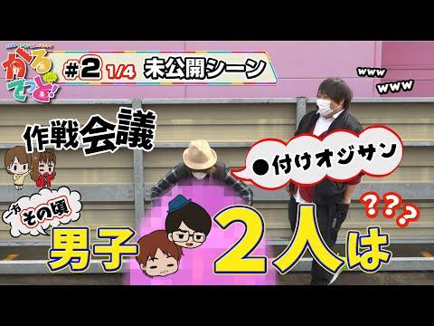 かるてっと! vol.2 第1/4話 未公開シーン