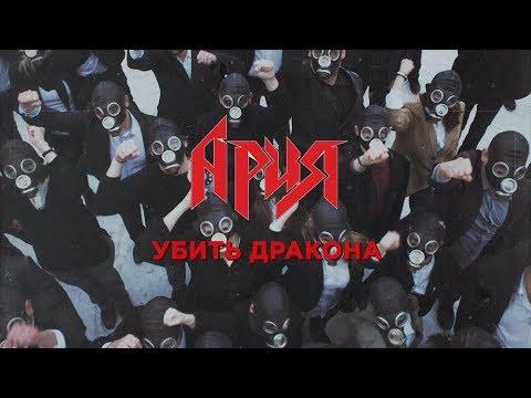 Смотреть клип Ария - Убить Дракона