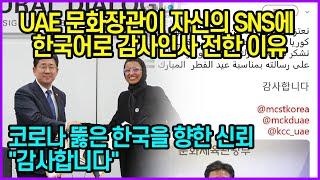 UAE 문화장관이 자신의 SNS에 한국어로 감사인사 전…