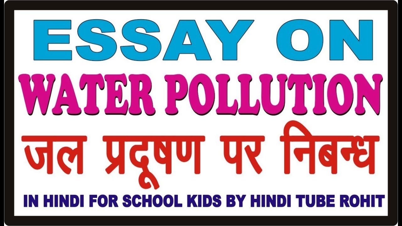 Essay On Water Pollution In Hindi For School Kids By Hindi Tube  Essay On Water Pollution In Hindi For School Kids By Hindi Tube Rohit