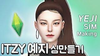 [심즈4] 있지(ITZY) 예지 심만들기 Sims4 #Yeji SIM making | 심즈 셔누
