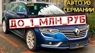 Цены на авто из Германии 2020: Renault, Seat, Opel, Ford