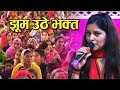 प र य क च धर super hits bhajan झ म उठ भक त mata bhajan haryanvi hits bhakti song 2018 mp3