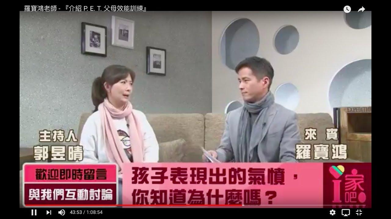 羅寶鴻老師 - 『介紹 P. E. T. 父母效能訓練』 - YouTube
