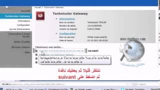 حل مشكل أنترنت إتصالات المغرب  adsl 212.217.. cher client