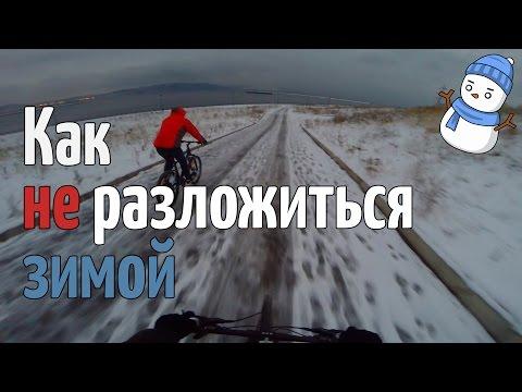 Зимняя покатушка, особенности катания на велосипеде зимой (1080р 60fps)