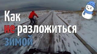 видео Велосипед зимой