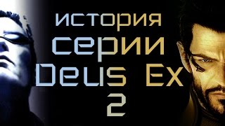 История серии Deus Ex [Часть 2](2003) - INVISIBLE WAR