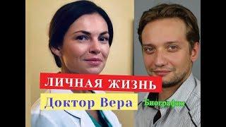 доктор Вера сериал ЛИЧНАЯ ЖИЗНЬ актеров Биография