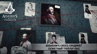 Assassin's Creed Синдикат – Сюжетный трейлер [RU]
