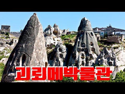 괴뢰메박물관, 터키여행, Turkey Travel, 유럽여행, travel to Europe