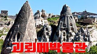 괴뢰메박물관, 터키여행, Turkey Travel, 유럽여행, travel to Europe [Korea Tour]