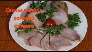Свиная вырезка горячего копчения полный рецепт