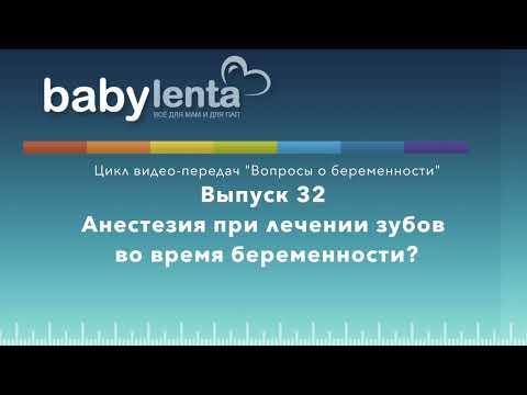 Обезболивание зубов при беременности. Анестезия зубов при беременности
