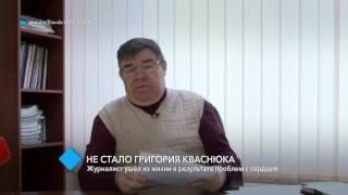 видео Умер Григорий Витальевич Кваснюк....настоящий человек. Обсуждение на LiveInternet