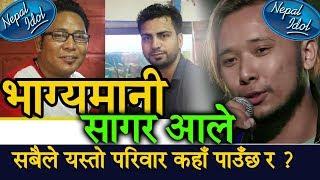 Nepal Idol || सागर आलेको वारेमा भिनाजुले बोले || Sagar Ale || Main Media || Shankar Tiwari