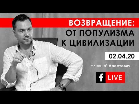 Арестович: Возвращение от популизма к цивилизации. ФБ-live 02.04.20