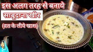 Sabudana Kheer Recipe - इस अलग तरह से बनाये साबूदाना की खीर - Sabudana Recipe By Pramila