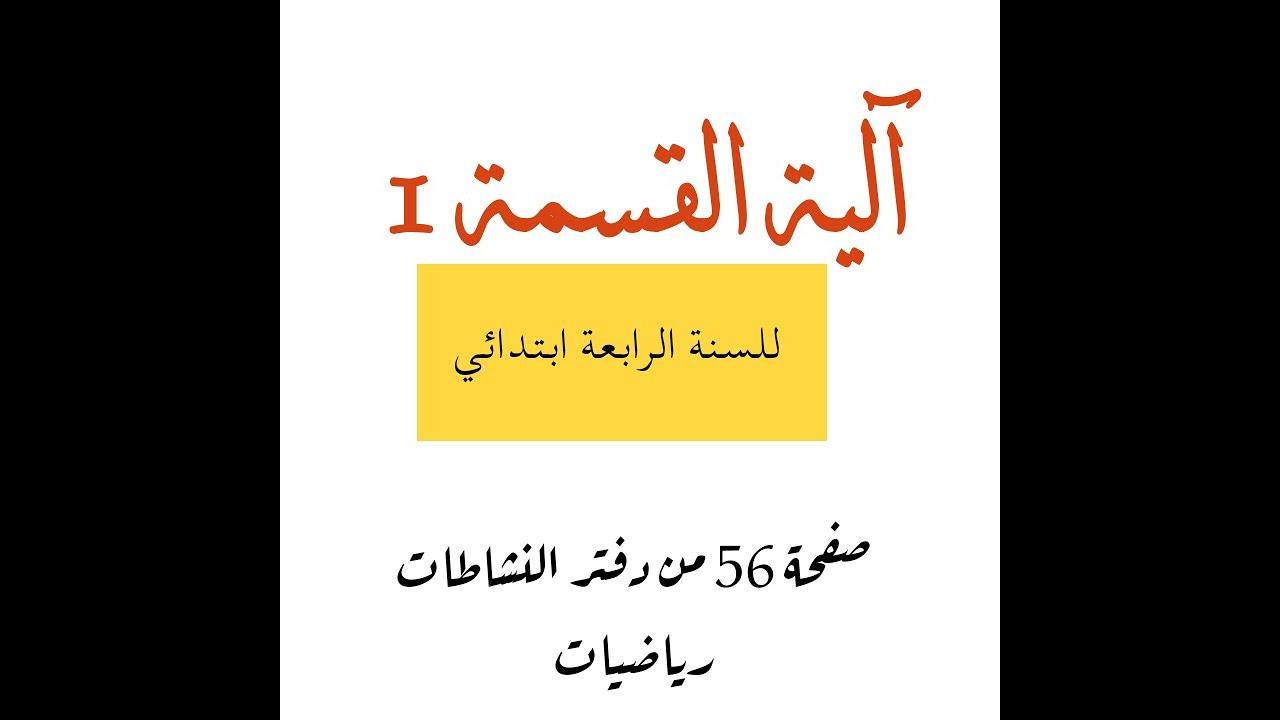حلول أنشطة درس آلية القسمة صفحة 56 من دفتر النشاطات رياضيات للسنة الرابعة ابتدائي