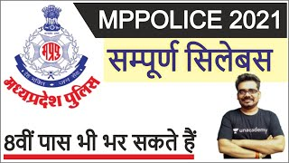 MPPOLICE 2021 Syllabus   क्या होगा सिलेबस म.प्र.पुलिस भर्ती   #mppolice Dinesh Thakur screenshot 4