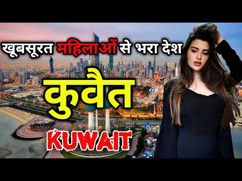 कुवैत के इस वीडियो को एक बार जरूर देखें // Interesting Facts About Kuwait in Hindi