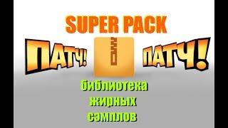 PACK KICK!!! ♦  FL STUDIO ♦ библиотека жирных сэмплов