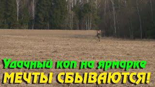 Удачный коп на ярмарке! И сбывшаяся мечта кладоискателя!(https://libk.ru/ магазин металлоискателей! -----------------------------------------------------------------------------------------------------------------------------------..., 2016-04-27T13:21:30.000Z)