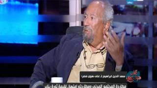 على هوى مصر | المناظرة الكاملة بين ضياء رشوان و سعد الدين ابراهيم حول دعوات المصالحة مع الإخوان