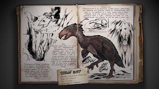 ark survival evolved   terror bird grappling hook spotlight trailer 2016