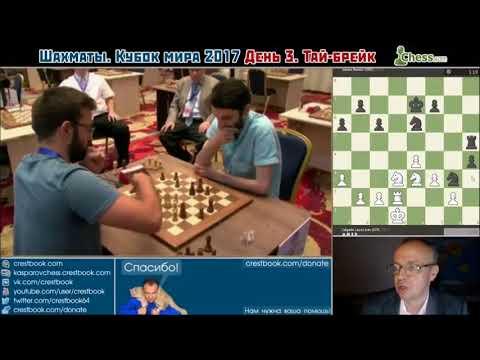 2017-09-05  Jobava Baadur (GEO) - Salgado Lopez Ivan (ESP) Blitz 2 Game