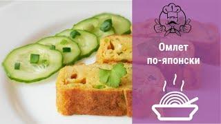 ЛУЧШИЕ РЕЦЕПТЫ   | Омлет по-японски | Вкусные рецепты с фото