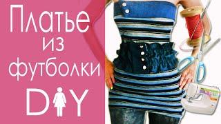 Платье своими руками из старой футболки | How to make a Dress DIY Tutorial |T-Shirt Recycle