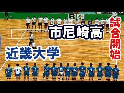 【黒鷲旗2019】近畿大学 vs 市立尼崎高校「第1セット」volleyball