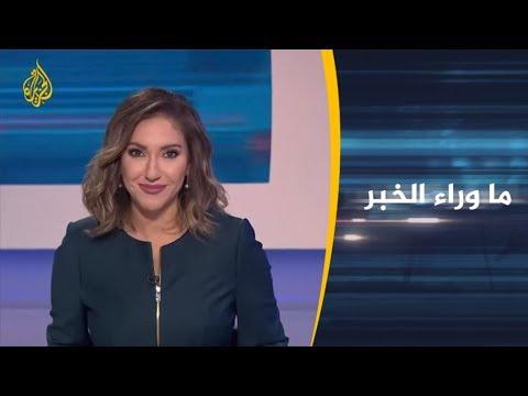 ???? ماوراء الخبر- لماذا تأخرت الشرعية في الرد على انقلاب اليمن؟  - نشر قبل 6 ساعة