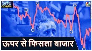 ऊपर से फिसला बाजार, रुपए में कमजोरी से IT शेयरों में रौनक | Know Your Company