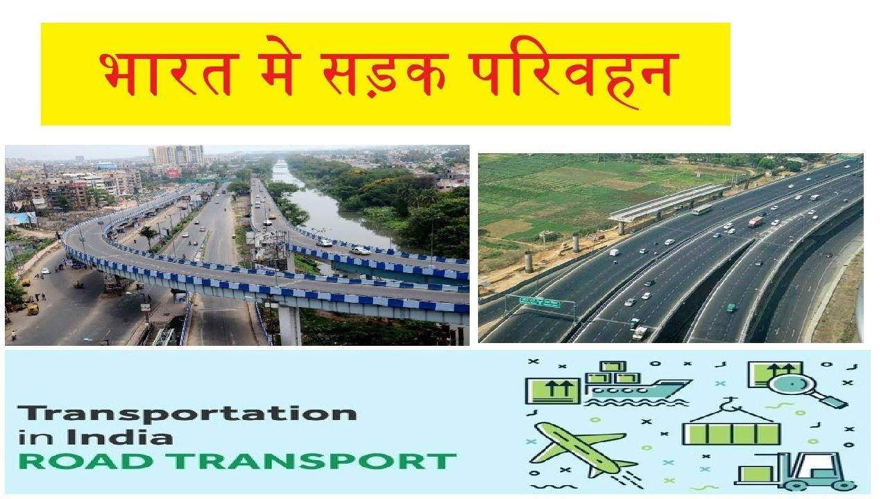 भारत मे सड़क परिवहन | Road transport in India