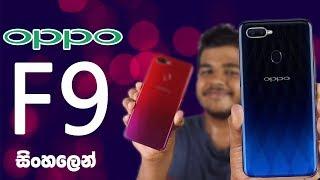 OPPO F9 Full Review - සිංහලෙන්