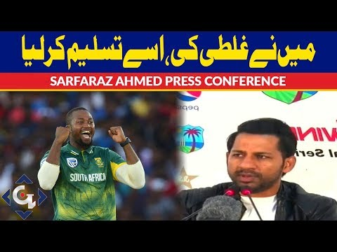 Sarfraz Ahmed Press Conference after ICC suspension - 3 February 2019 | GTV News