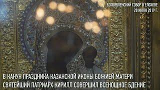 В канун праздника Казанской иконы Святейший Патриарх совершил бдение в Богоявленском соборе